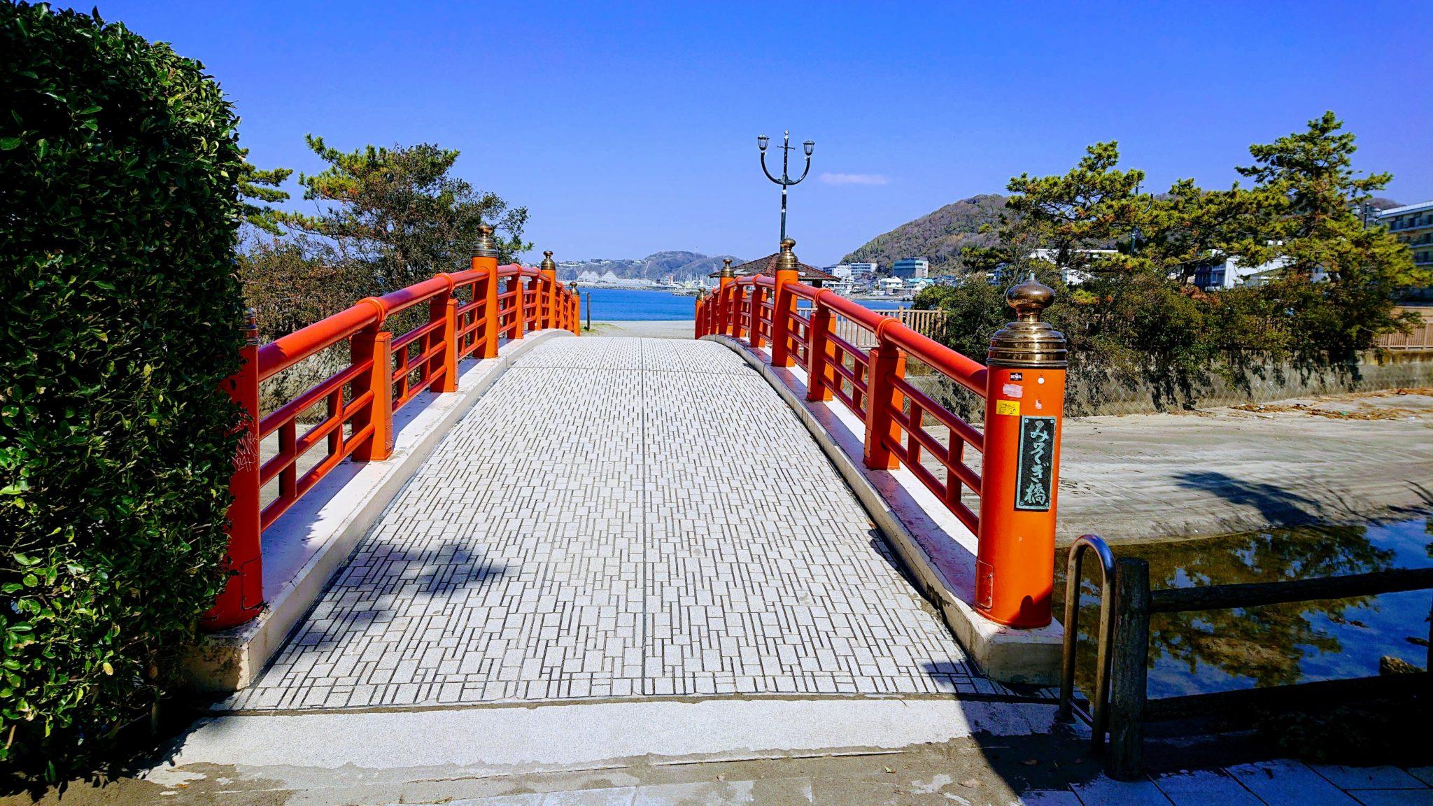 森戸海岸 みそぎ橋