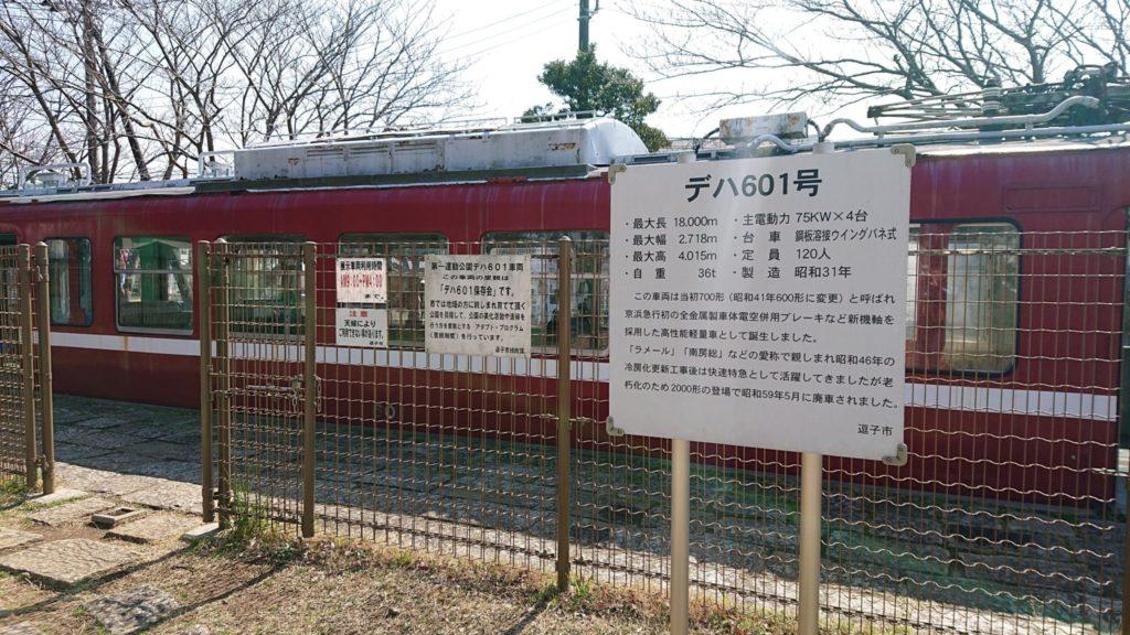 逗子第一運動公園 京急車両 展示 デハ601号